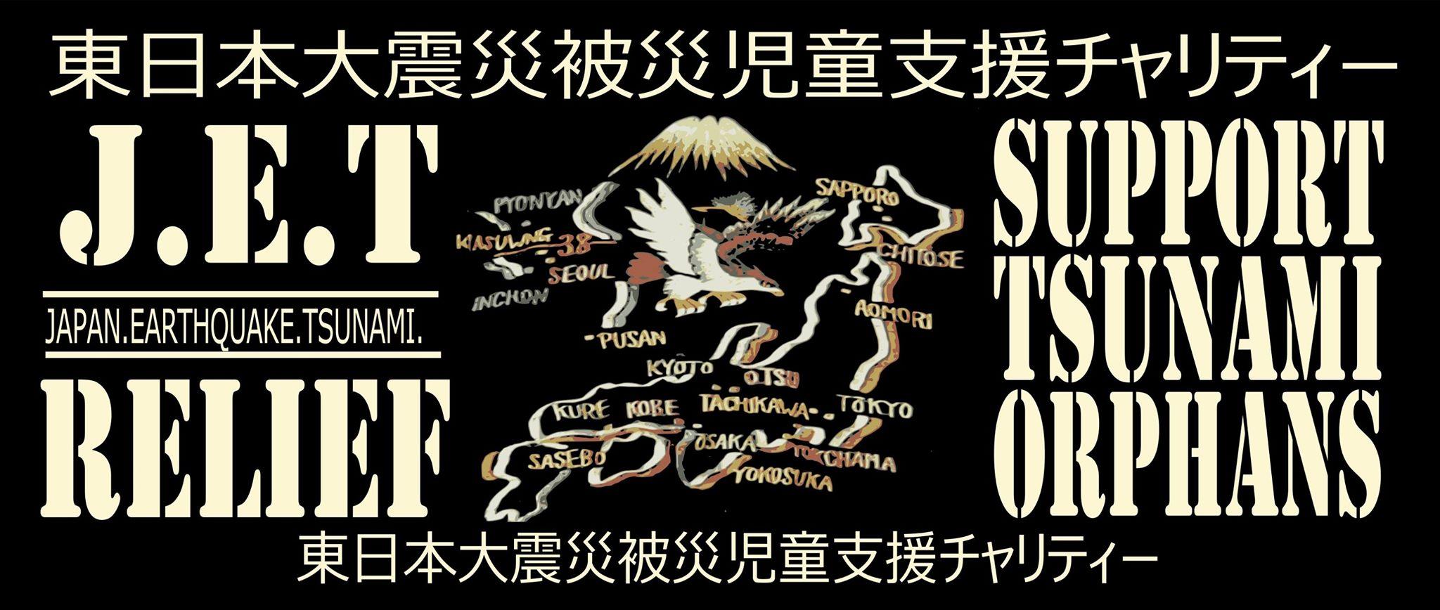 【イベント情報】 東日本大震災の被災児童支援ロカビリーチャリティーイベント「J.E.T Relief」が3月19日開催!!!