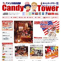 【大阪】キャンディータワー